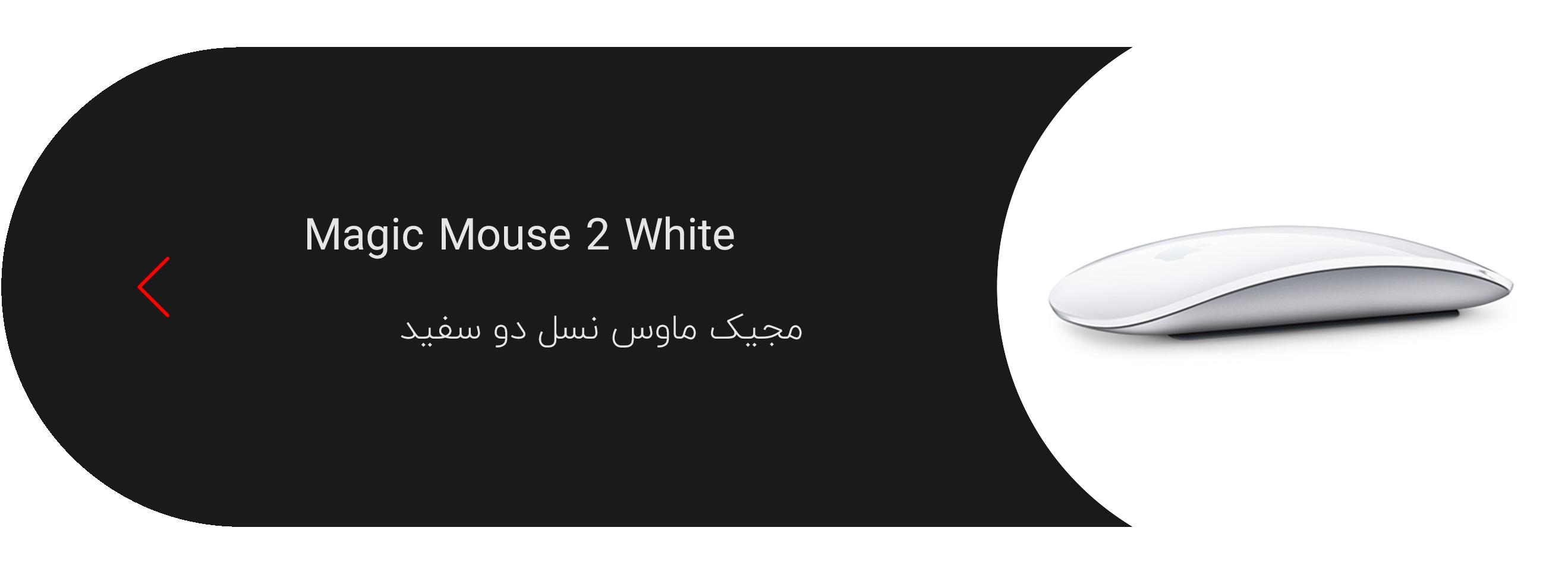 مجیک ماوس ۲ سفید